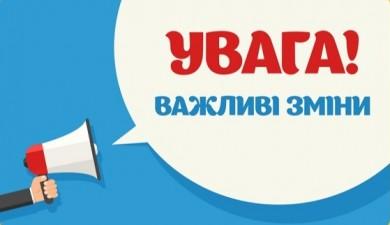 Щодо зміни реквізитів банківських рахунків Вінницького регіонального управління Держмолодьжитла
