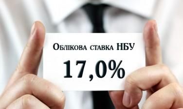 Облікову ставку національного банку україни знижено!