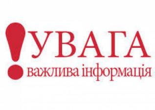 До уваги громадян, які перебувають на обліку та у рейтингу кандидатів по Вінницькому регіональному управлінню Держмолодьжитла в рамках Державної програми забезпечення молоді житлом на 2013 – 2020 роки